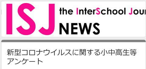 ISJ調査20200408アンケートヘッダー