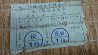 2104中国産のわら床