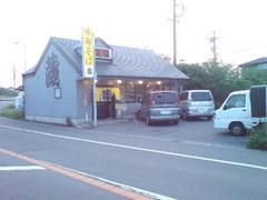 366静岡県焼津市中華そば専門 蔵 大住店