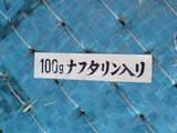 534神戸市北区、新畳