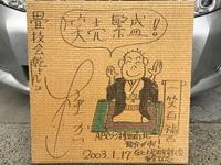 2417桂かい枝さんサイン
