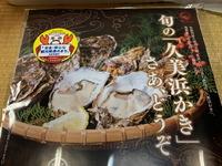 2417久美浜の牡蠣