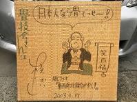 2416桂かい枝さんサイン