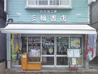 973愛知県名古屋市三輪畳店さん
