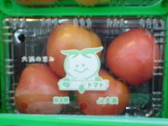 403熊本産トマト