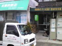 962乾畳装飾店の緑提灯