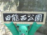 333尼崎市田能西公園