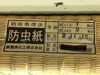 2178防虫紙