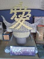 974愛知県名古屋市三輪畳店さん