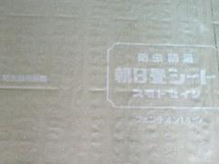 361神戸市兵庫区表替え・有機リン系防虫シート