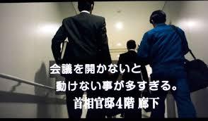 ゴジラ(会議)