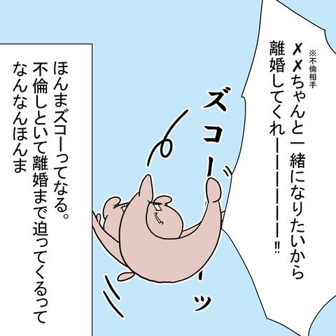 不倫騒動!2