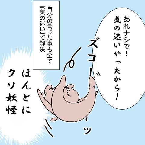 続・不倫騒動③2