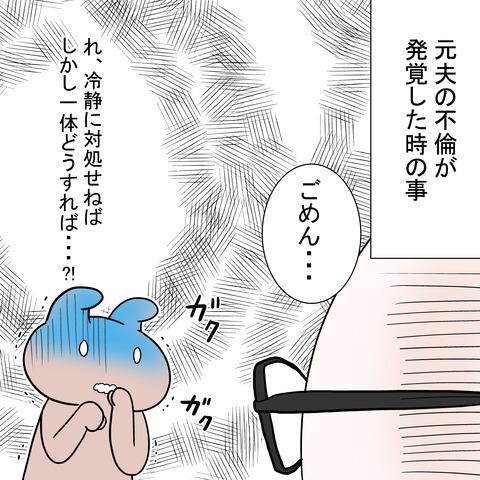 不倫騒動!①~不倫発覚から元夫との攻防の始まり~