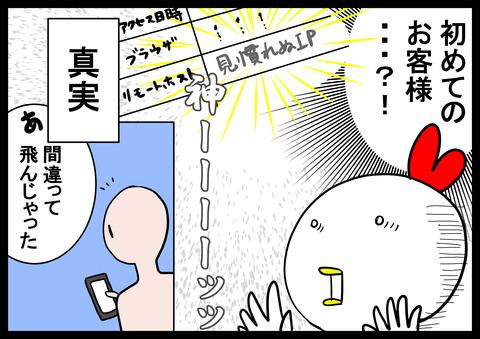 コミック81