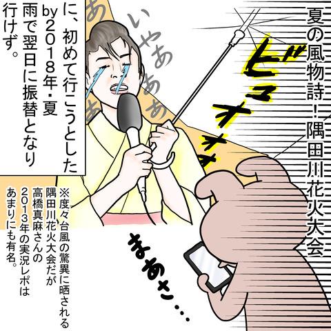 リベンジ!隅田川花火大会!