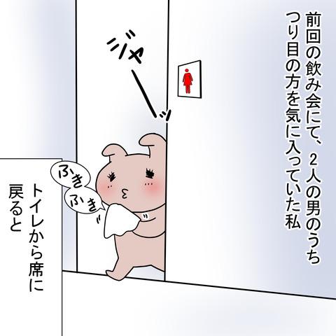 Rという男③