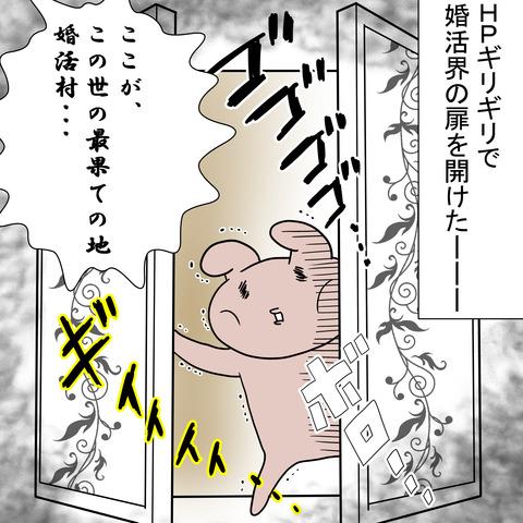 Rという男①〜凄惨たるアラフォー女の婚活戦線~