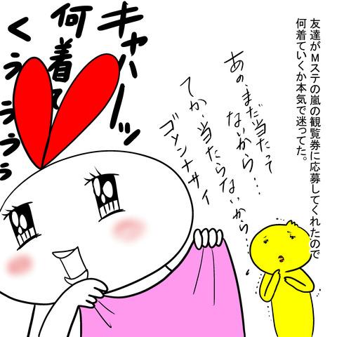Mステ2時間スペシャル!