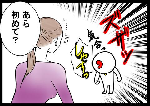 続・毛問題~ハイジニーナ編~