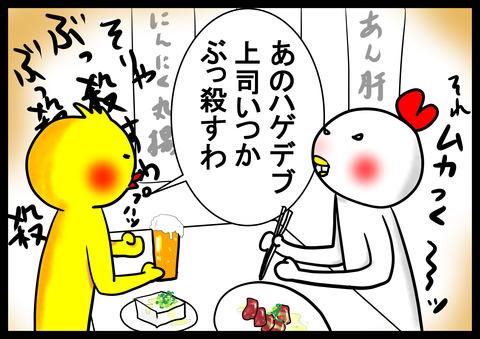 コミック101