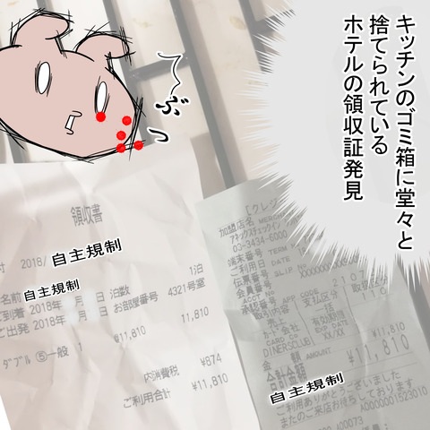 続・不倫騒動⑤2