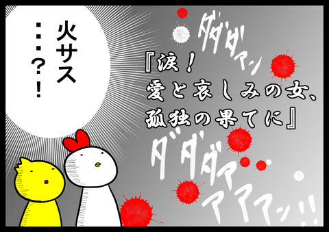 コミック85