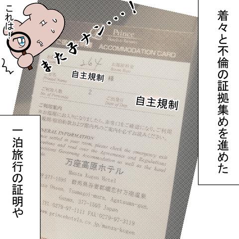 続・不倫騒動!第二章⑦~自主規制多め~