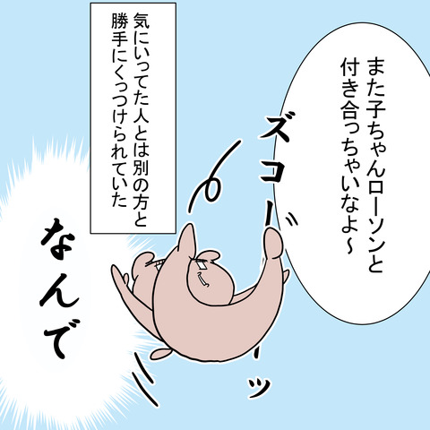 Rという男③2