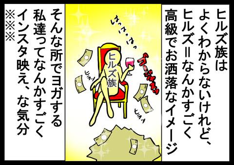 (虎ノ門)ヒルズでヨガする私!!