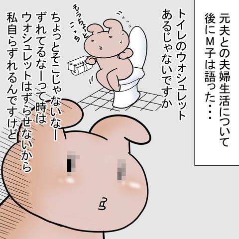 不倫の引き金になった夜の営み問題③〜口は災いの元〜