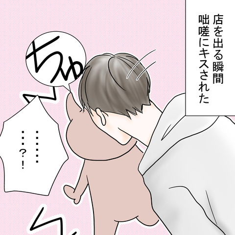 Rという男⑥〜突然のキス〜