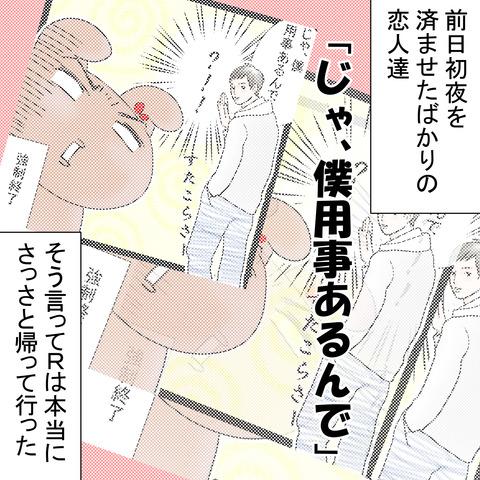 Rという男⑰〜槍捨てだーーー!!!〜