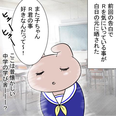 Rという男⑤〜3回目の飲み会〜