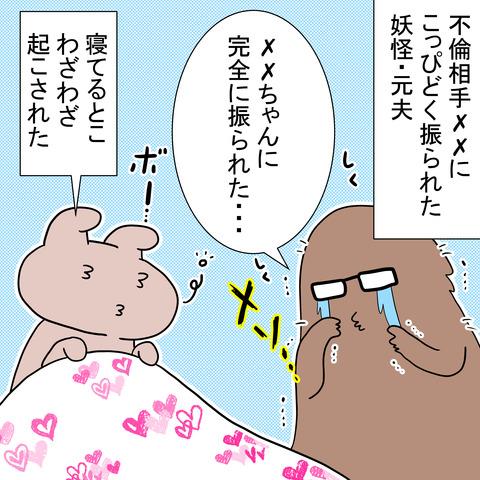 不倫騒動!⑥〜ストーカーと化し振られた妖怪・元夫〜