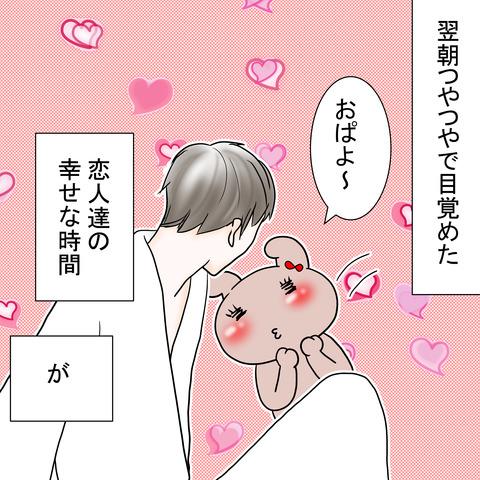Rという男⑯〜チェックアウト解散男現る〜