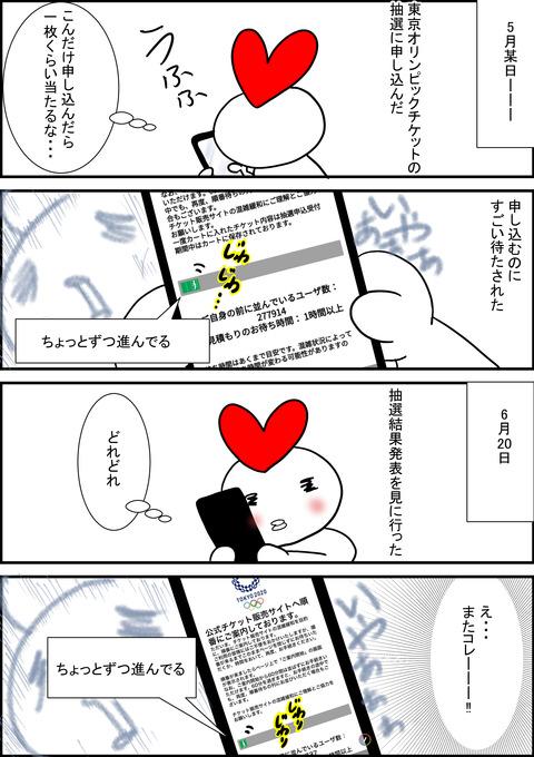 東京オリンピックに行きたい