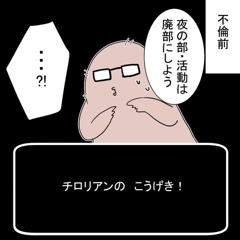 不倫の引き金になった夜の営み問題⑥〜チロリアンの呪い〜
