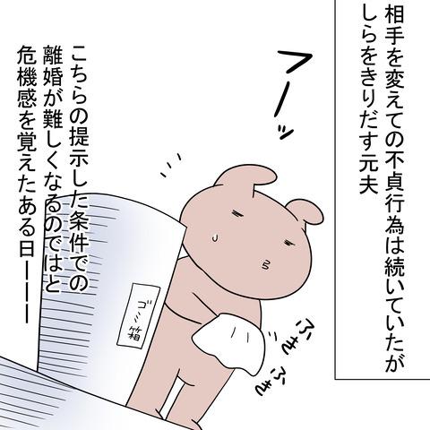 続・不倫騒動⑤