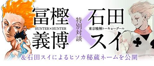 m_65_(冨樫義博と石田スイの対談