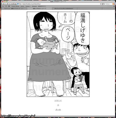 m_51(漫画家・福満しげゆきのホームページ
