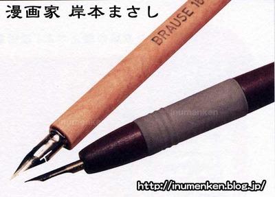 m_d_23(漫画家「岸本斉史」の使用Gペン軸