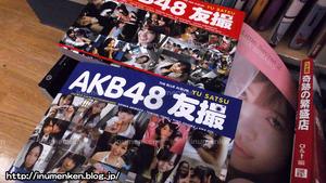 n_s_386(古本市場_AKB友撮(足立区・保木間)