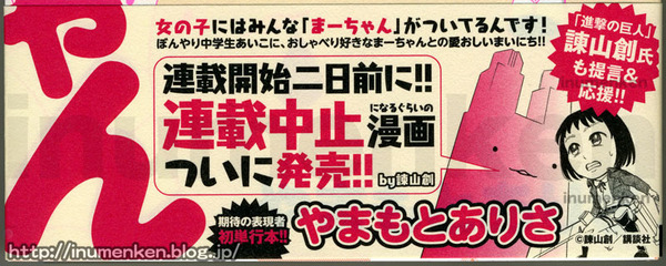 m_148漫画「あいこのまーちゃん」諫山創先生の帯