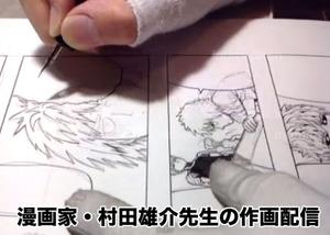 m_64漫画家・村田雄介先生_作画配信_(ユーストリーム)