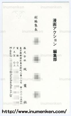 m_s_03(漫画アクション編集者の名刺