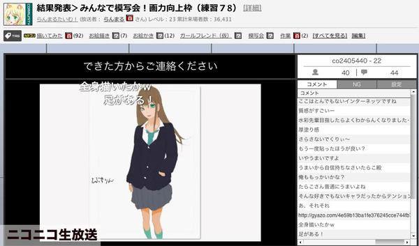 cg_r_44(ニコニコ生放送「模写」(アイドルマスター・渋谷りん