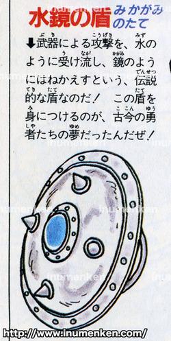 g_o_08(ファミコン「ドラゴンクエスト1」攻略本_水鏡の盾の絵