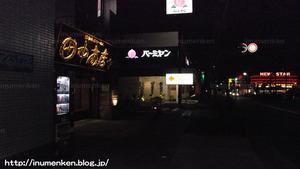 n_s_432(ラーメン屋「田中商店」(足立区・一ツ家)