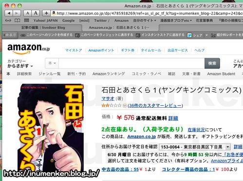 m_84_(Amazonのレビュー「マサオの漫画「石田とあさくら」
